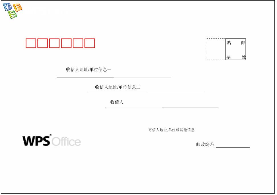 信封格式图_信封格式_信封格式怎么写图片