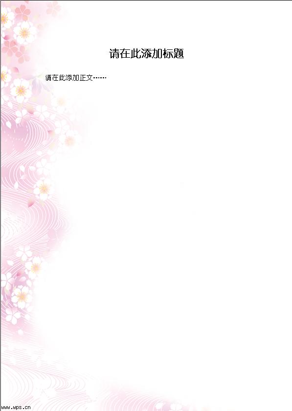 炫动花海主题信纸模板免费下载_5978- wps在线模板图片
