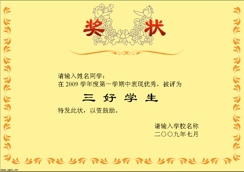 word 奖状格式 - 斗图网
