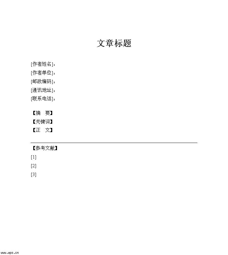 职称论文模板 支持格式:word