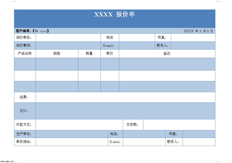 产品报价单模板免费下载 6050 wps在线模板-产品报价单格式 产品报价