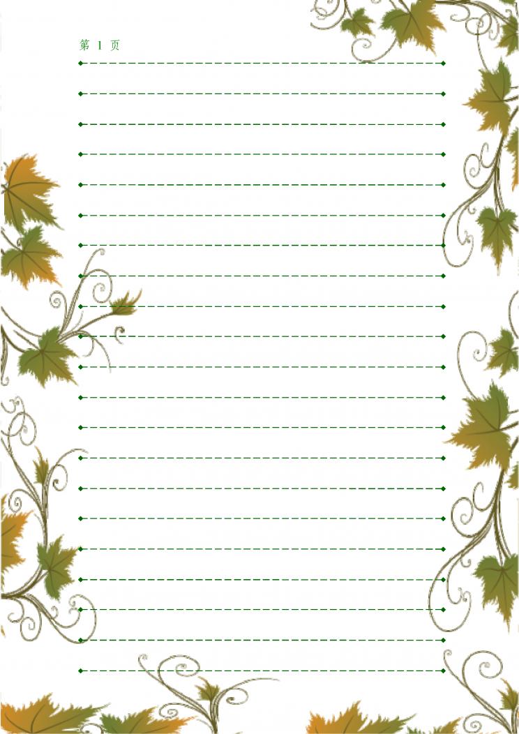 信纸-夏花模板免费下载