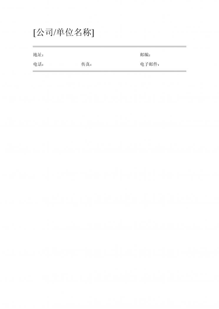 商业信纸 支持格式:word wps 文件大小:                       20k图片