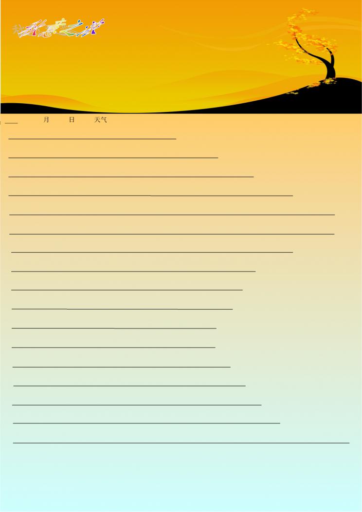 信纸word模板
