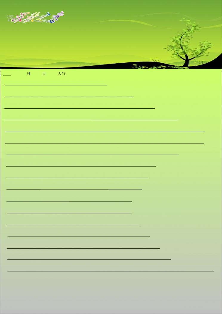 word信紙或背景圖片內容|word信紙或背景圖片版面設計