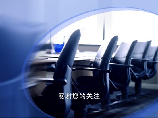 会议背景ppt模板模板免费下载
