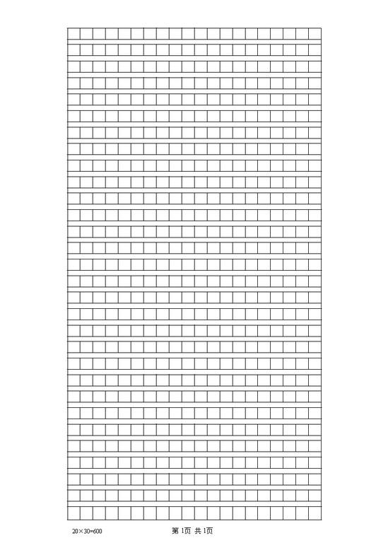 600字作文格模板免费下载