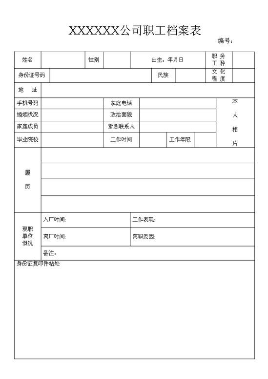 问:企业档案分类可不可以不按照规定的十个一级目录(党群工作,行政