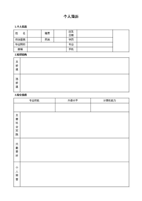 简历表格模板免费下载_7607- wps在线模板图片