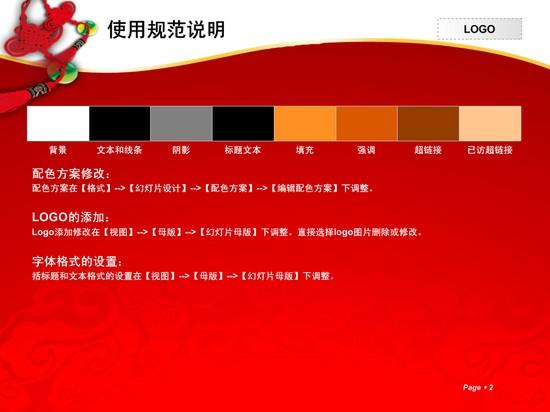 红色中国结ppt模板模板免费下载