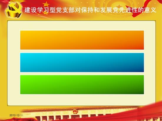党务演讲稿ppt模板模板免费下载_7007- wps在线模板图片