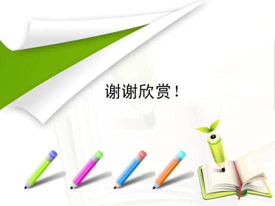 彩色铅笔ppt模板模板免费下载
