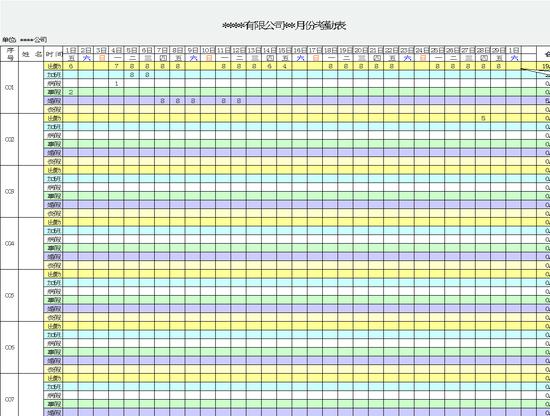 wps怎样做考勤表步骤