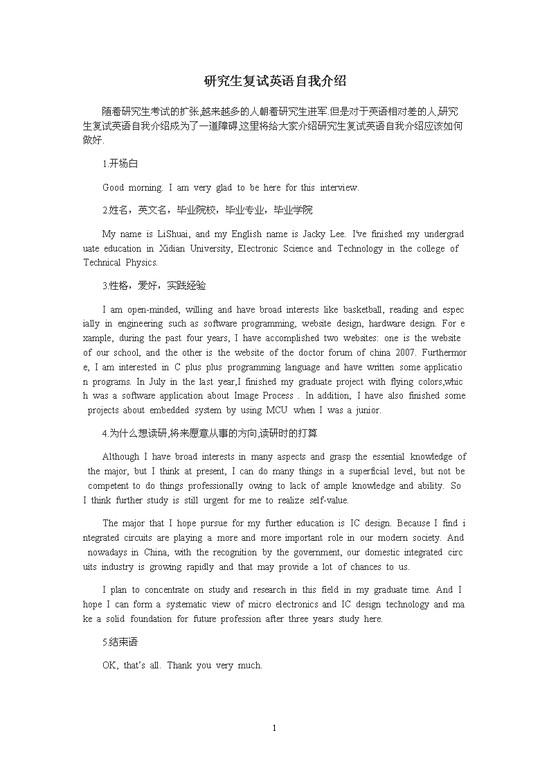 研究生复试英语自我介模板免费下载