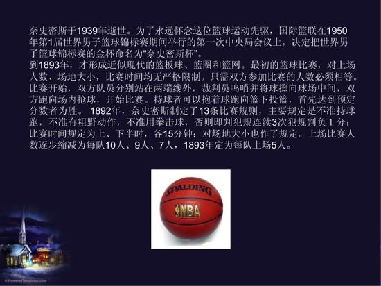 关于篮球的介绍ppt模板模板免费下载