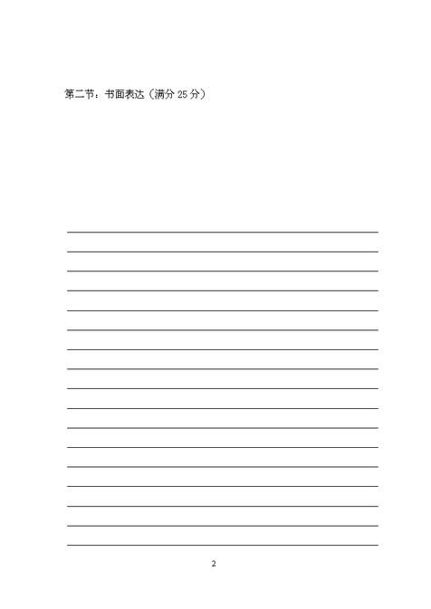 高中英语答题卷模板免费下载