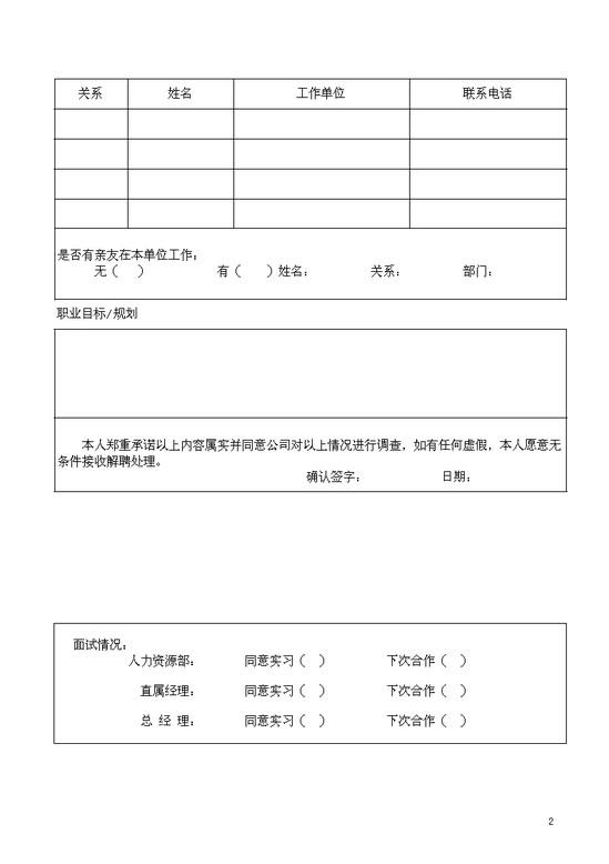 公司员工入职登记表模板免费下载