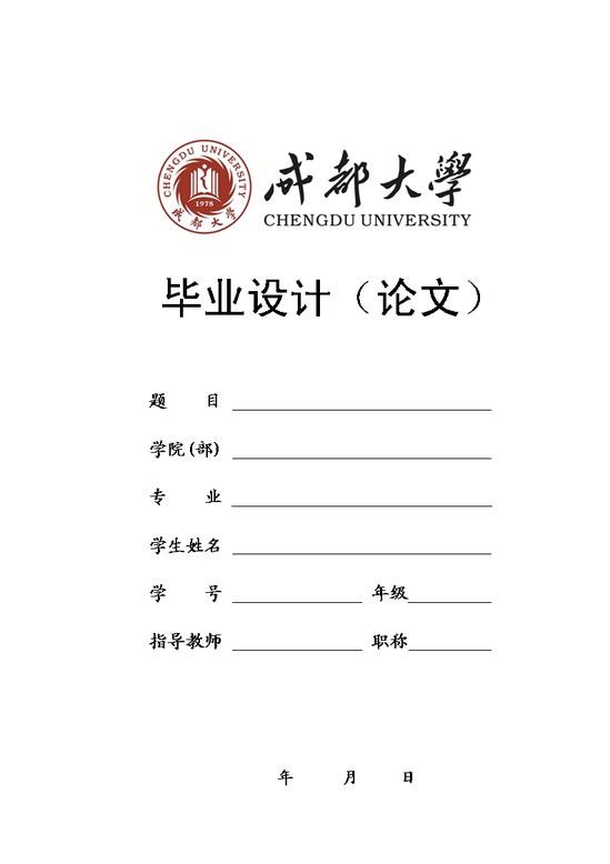 成都大学毕业论文封面模板免费下载