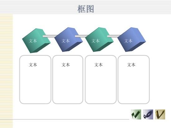 动画流程图模板免费下载