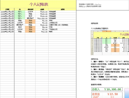 个人记账表模板免费下载