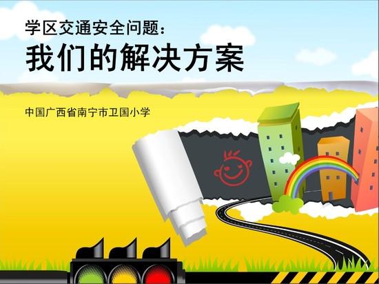 学校交通安全问题解决方案模板免费下载