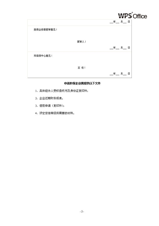企业贷款担保申请书模板免费下载