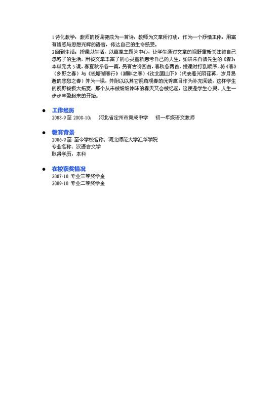 初中语文教师简历范文
