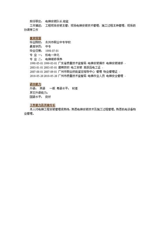 电梯应聘个人简历模板免费下载_17679- wps在线模板图片