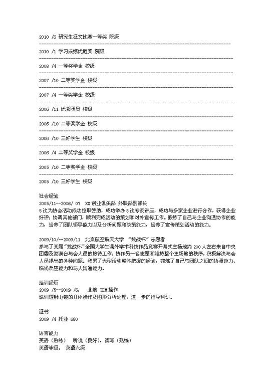 北京航空航天大学个人简历模板1
