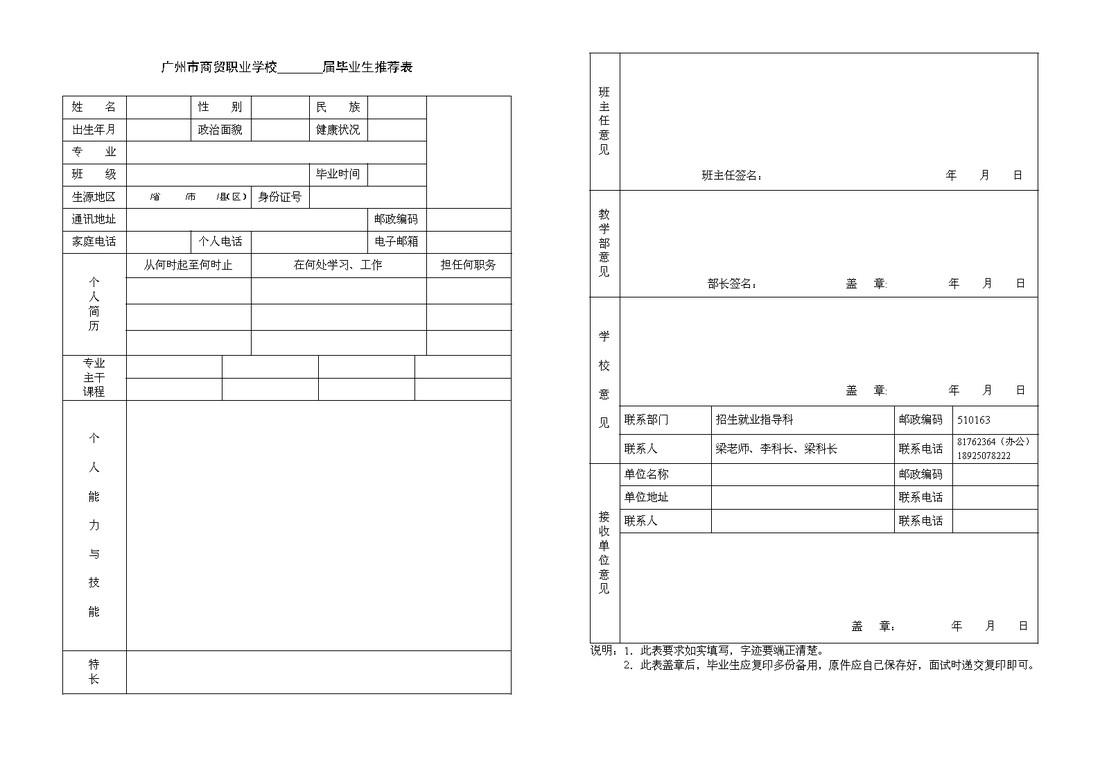 三八红旗手推荐表_毕业生就业推荐表中在校期间参加社会工作情况怎么填