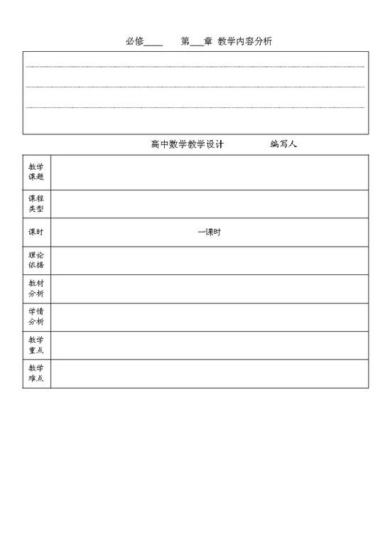 高中数学教学设计模板模板免费下载