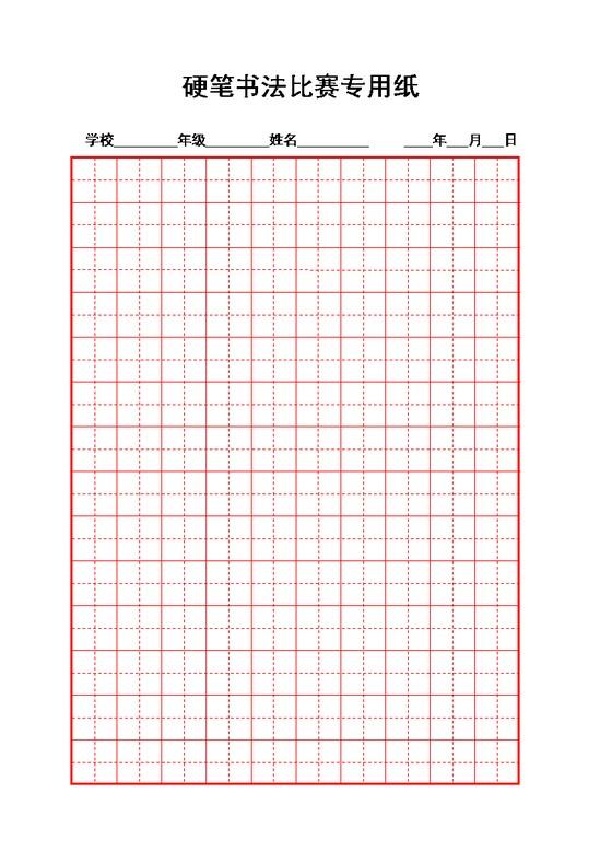 田字格书法纸模板,田字格 Doc模板,拼音田字格模板(第 ...