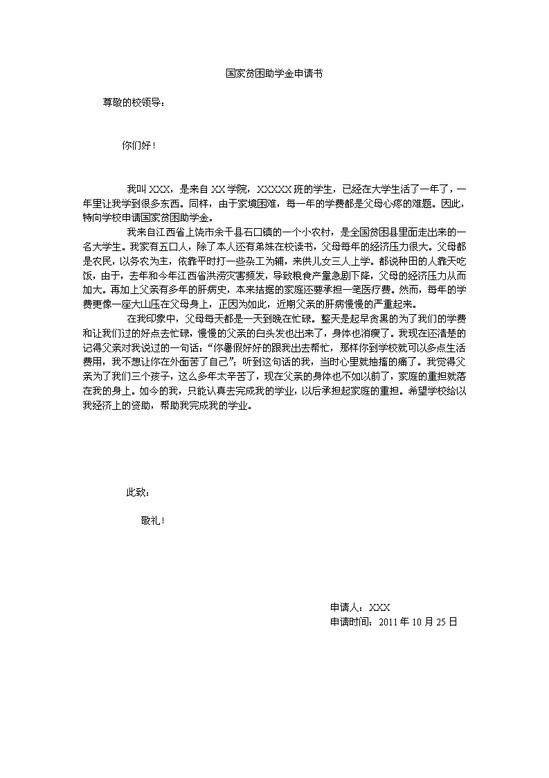 国家贫困助学金申请书模板 word模板下载