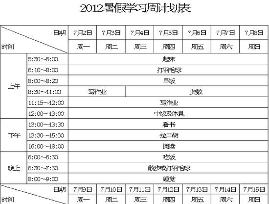 2012年暑假生活,学习计划表