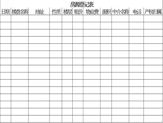 房源登记表模板免费下载