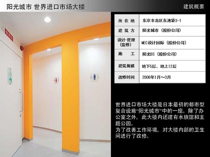 日本卫生间设计潮流模板免费下载