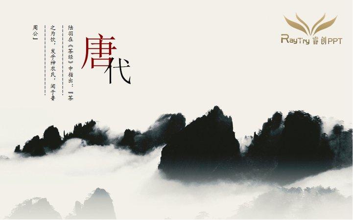茶文化ppt模板模板免费下载