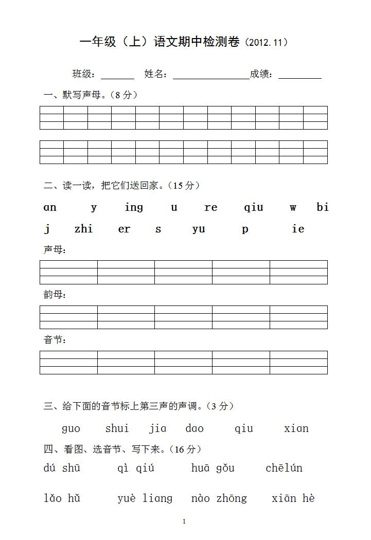 一年级语文拼音辅导 一年级语文辅导记录 一年级语文同步辅导