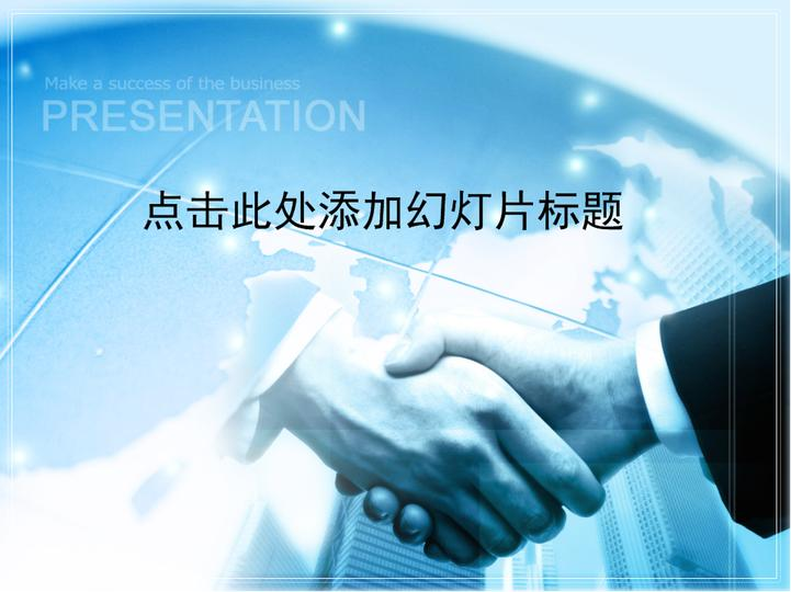 商务商业握手合作ppt模板模板免费下载