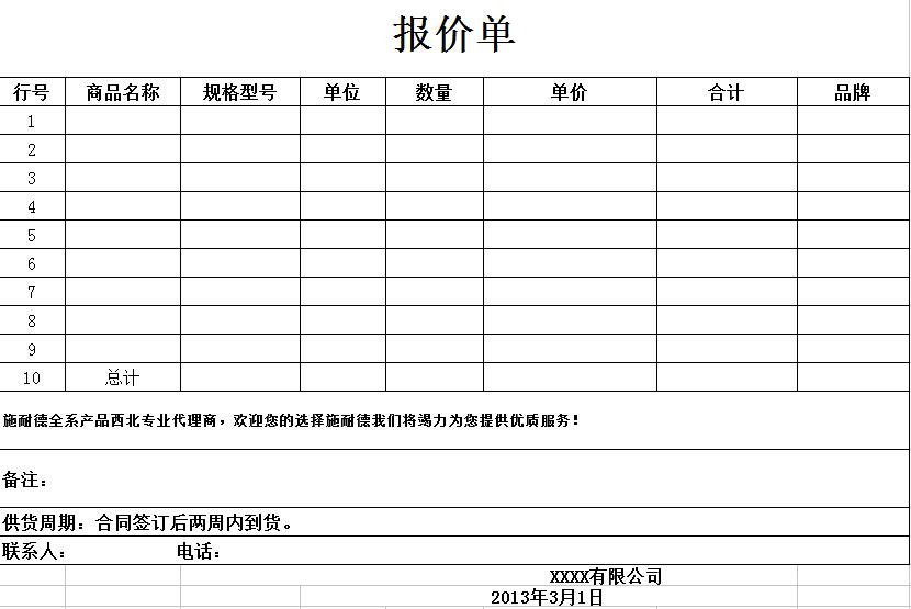 报价单 (2) 模板免费下载