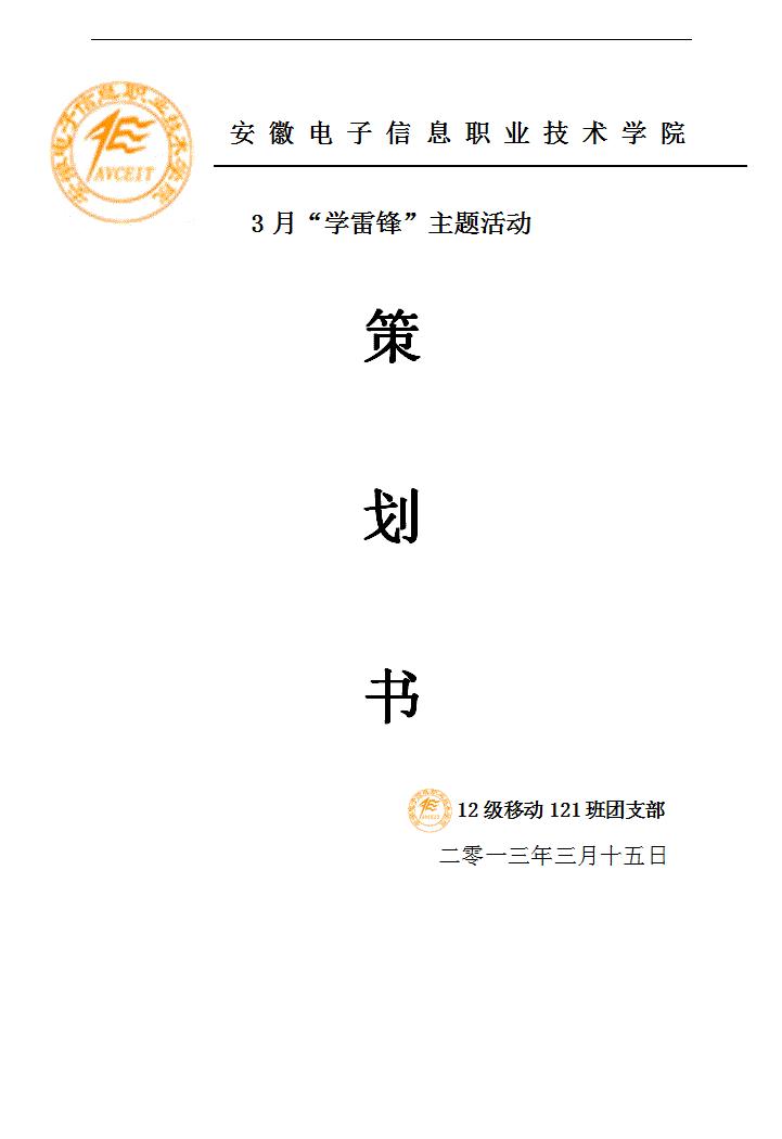 word简报模板 word封面设计模板 实习报告封面模板