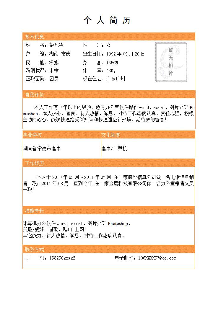 橙色个人简历模板免费下载_188818- wps在线模板图片