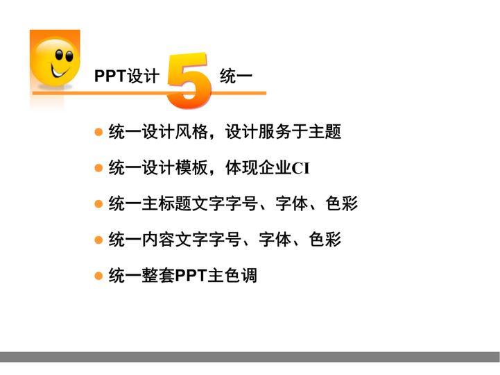 ppt中如何搭配色彩模板免费下载