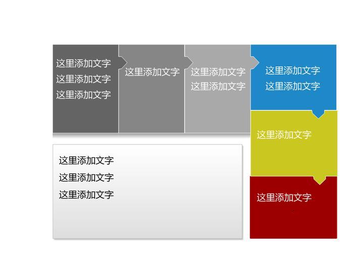 ppt逻辑图流程图模板免费下载