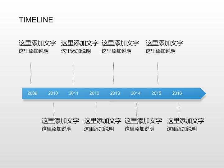 ppt时间轴目录样式模板免费下载 时间树 矢量设计元素
