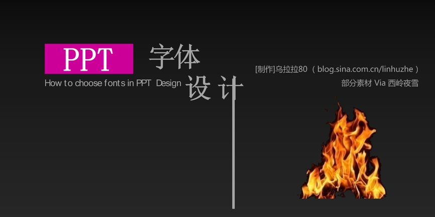 ppt字体设计模板免费下载