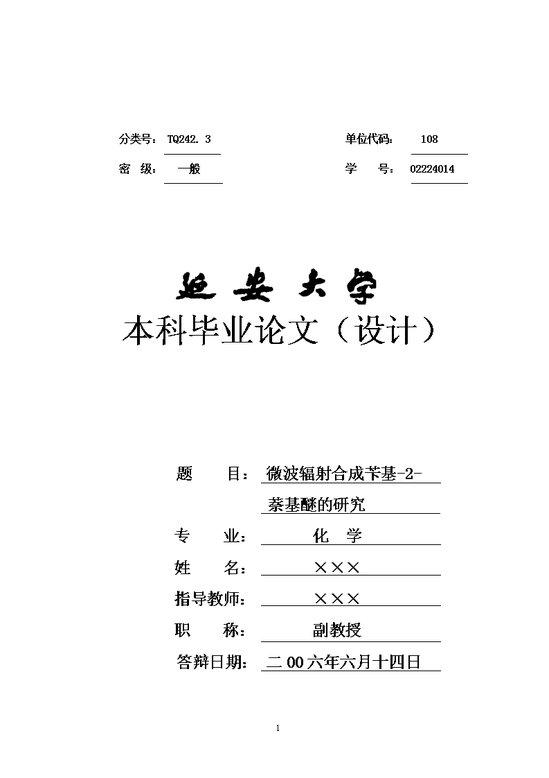 延安大学毕业论文指导手册文理科写作模版模板免费