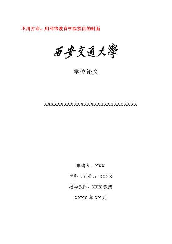 西安交通大学毕业论文撰写模板(护理学本科)模板免费
