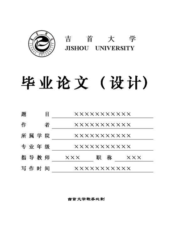 吉首大学毕业论文设计封面模板免费下载_190186- wps