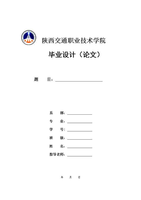 陕交通职业技术学院(理,工科类)毕业设计(论文)封面及